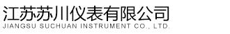 江苏苏川仪表有限公司