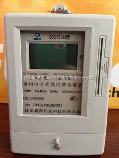 DDSY5188-鄭州DDSY5188單相預付費ic卡電表