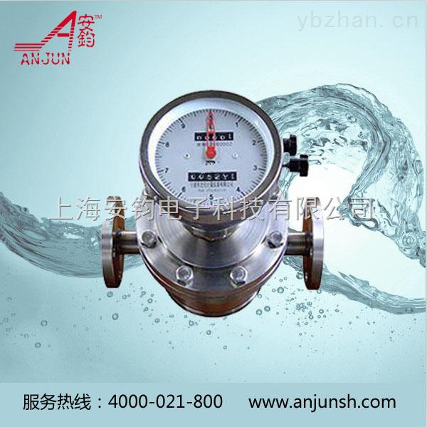 LC-15-柴油流量计/树脂流量计/LC系列椭圆齿轮流量计
