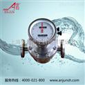 柴油流量計/樹脂流量計/LC系列橢圓齒輪流量計