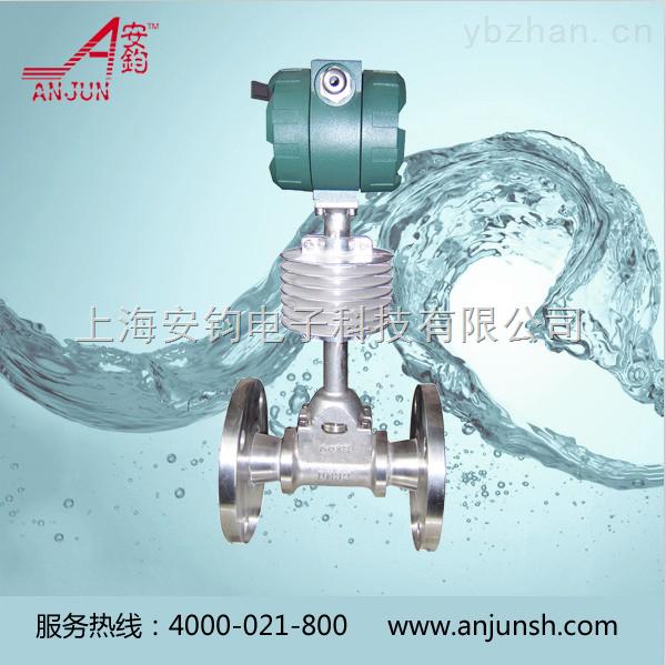 飽和蒸汽流量計/過熱蒸汽AVS100渦街流量計-黑龍江供應商