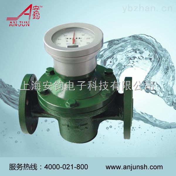 LC-40-LC型椭圆齿轮流量计/机油流量计/煤油流量计/油表