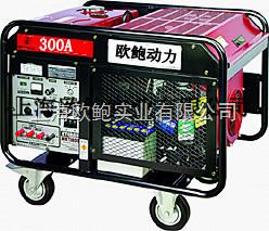 300A柴油发电电焊机不要钱?