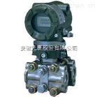 EJA430A压力变送器,天康变送器