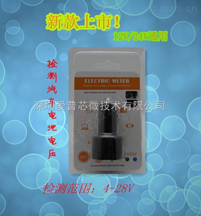 2013年Z新款 車載電壓計,防燒車載電壓表.車載數字電壓表