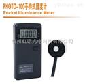 Photo-100 手持式照度計