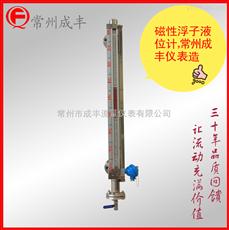 UHC-517C磁翻板液位計品牌廠家【常州成豐】質量可靠,側裝式磁性浮子液位計帶電遠傳