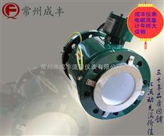LDG-A600【成豐儀表】常州生產流量計廠家,*生產一年包換五年質保的電磁流量計