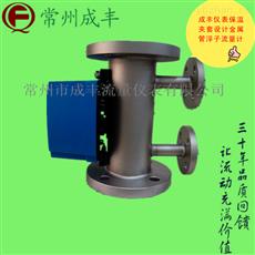 LZD-50/RL/T/Y国产常州成丰,金属管浮子流量计夹套型