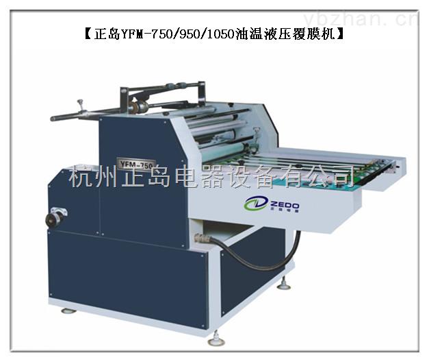 液压式覆膜机生产厂家