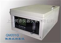 便携式测汞仪QM201G