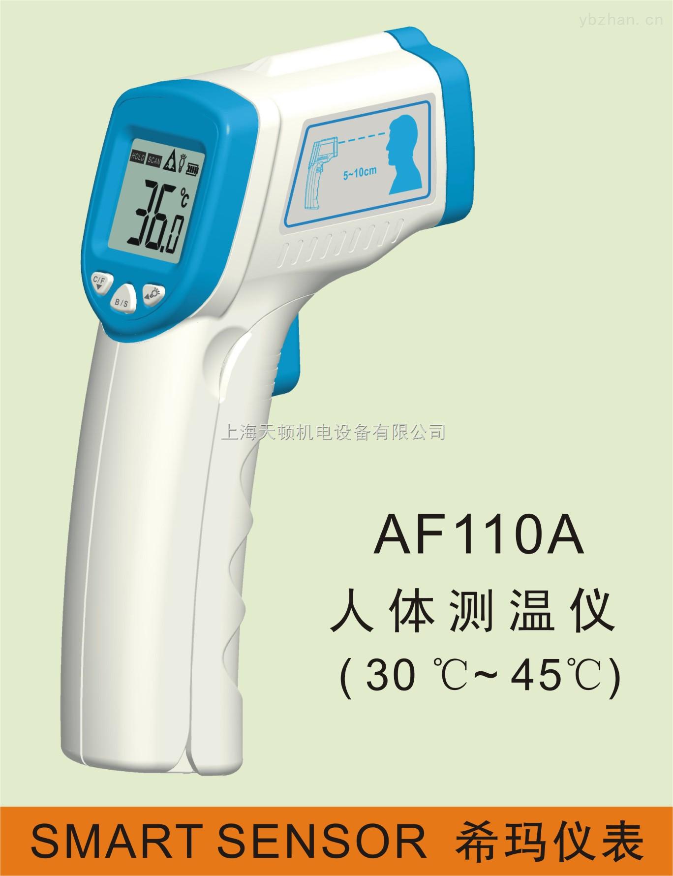 AF110A-原装进口AF110A(30℃~45℃)人体测温仪