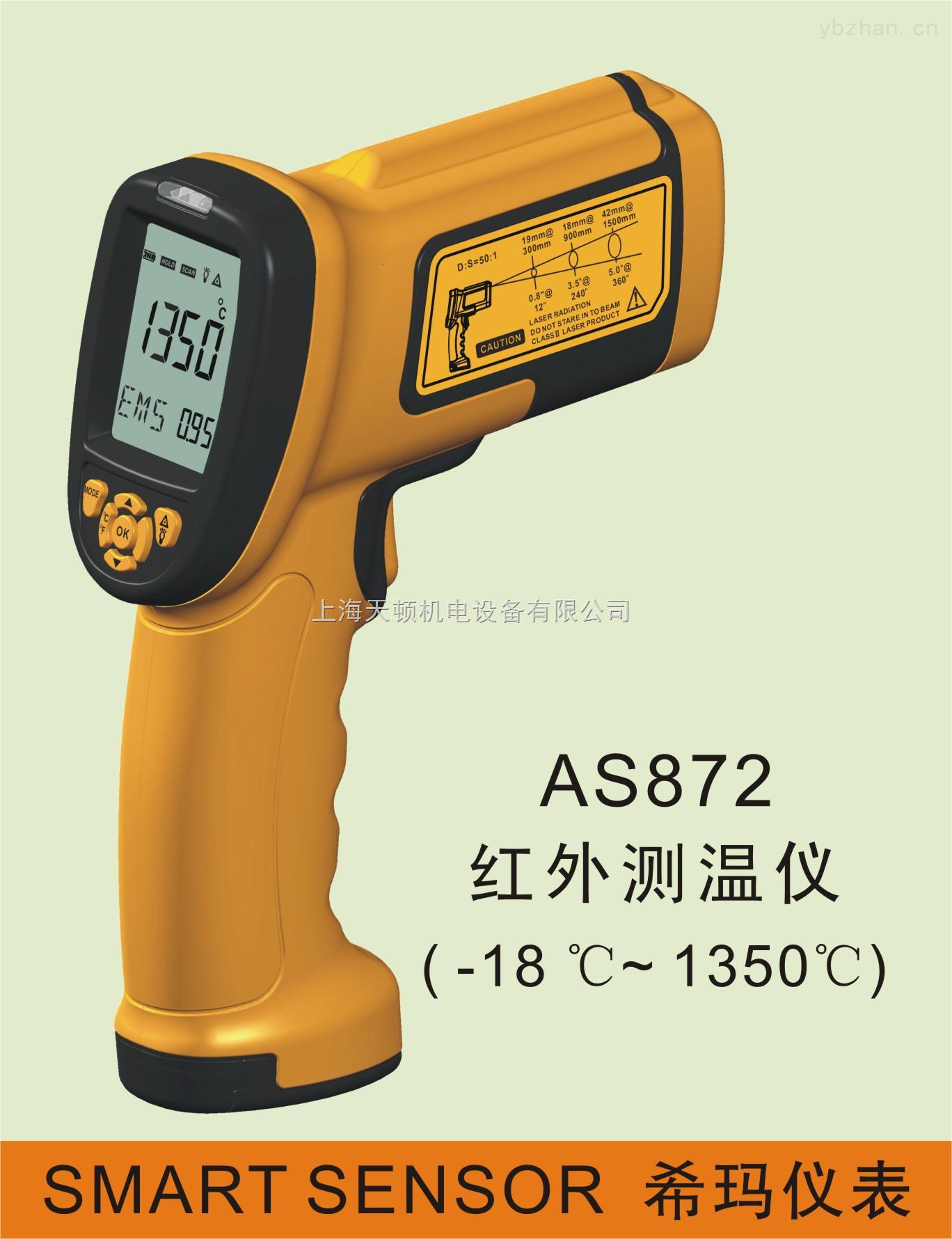 AS872-原裝進口AS872(-18℃~1350℃(0℉~2462℉))高溫型紅外測溫儀
