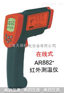 AR882+-大量現貨供應原裝進口AR882+(-18℃~1650℃0℉~3002℉))在線式紅外測溫儀