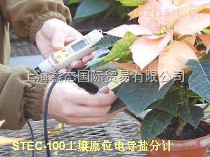 STEC-100-便攜式土壤水質鹽分電導儀,土壤電導率鹽度計