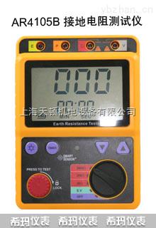 AR4105B-现货供应原装进口接地电阻表AR4105B