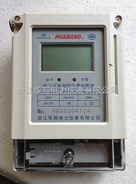 DDSY866-阶梯电价IC卡预付费智能电能表