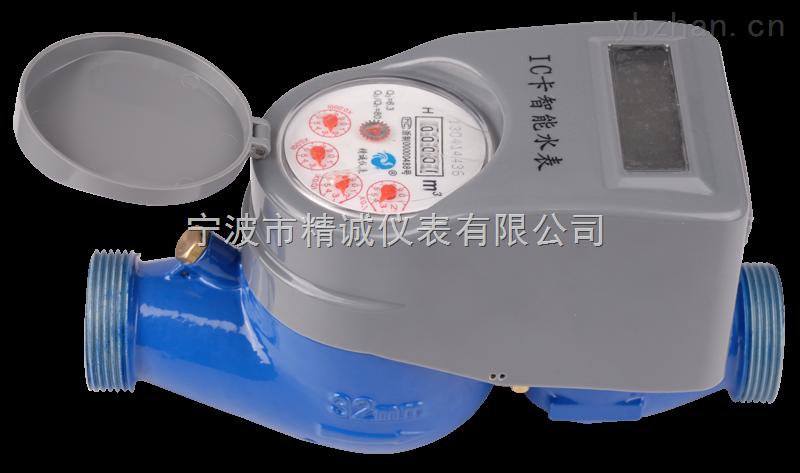 lxsgz -15e ic卡智能冷水水表-宁波市精诚科技有限公司