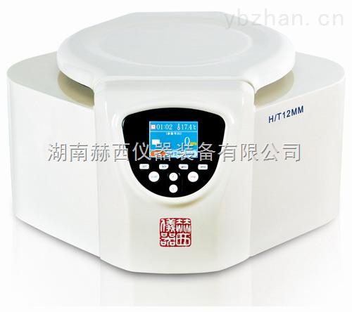 H/T12MM血液离心机