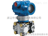 ZK1151/3351DR微差压变送器