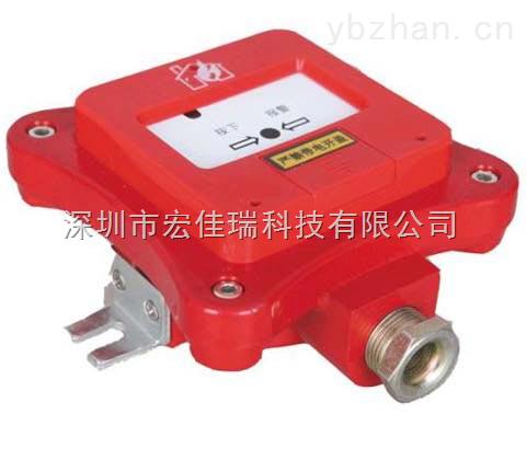 防爆型非编码按钮火灾手动复位报警按钮厂家/价格/参数HDSB