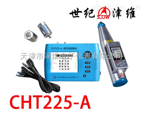 CHT225-A超声回弹综合测试仪|天津市津维电子仪表有限公司