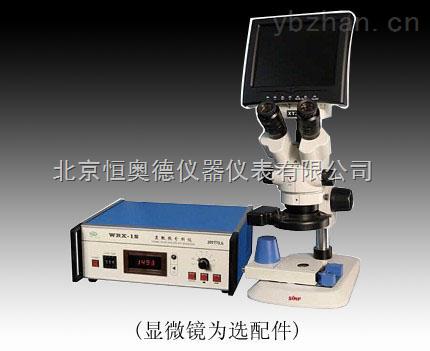 HA-WRX-1S-恒奧德品牌顯微熱分析儀