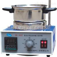 DF-101Z-集熱式恒溫磁力攪拌器,數字顯示,加熱恒溫0-300度,750ml
