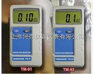 TM-92射线辐射检测仪