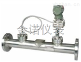 JN-LX型楔形流量計,楔形流量計 質量保證