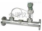 JN-LX型楔形流量计,楔形流量计 质量保证