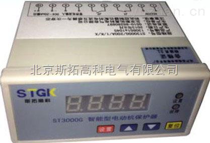 北京斯拓高科微机监控电机保护器