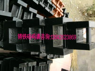 云浮25公斤铸铁砝码多少钱一吨/M1等级标准砝码