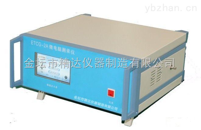 ETCG-2A微电脑智能测汞仪