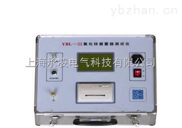 最新YBL-III氧化锌避雷器测试仪