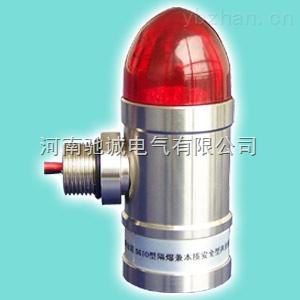 SG10型隔爆型不锈钢防爆声光报警器