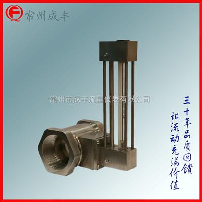 LZB-()FL/G【成丰仪表】分流转子流量计,不锈钢材质螺纹连接,专业厂家选型服务