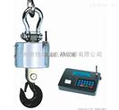 SZ-BC无线数传电子吊秤