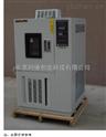 高低溫濕熱試驗箱GDS -80L