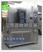 求购高温试验机设备厂 二槽式高低温气压试验箱型号