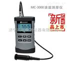 2014年zui新款MC-3000C涂镀层测厚仪价目表