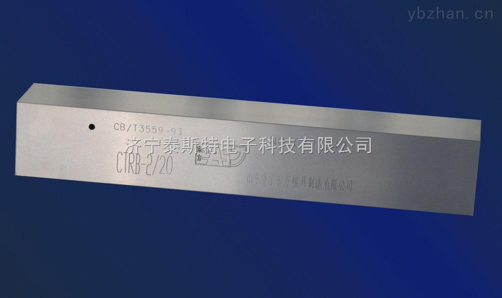 CTRB-2超声波试块  船舶行业标准试块