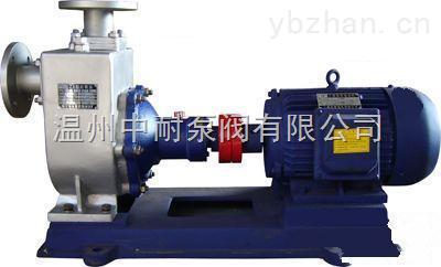 ZWP型不銹鋼自吸泵,自吸式污水泵