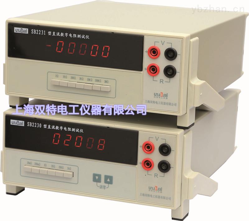 感性负载直流电阻速测仪(携带式)型号:SB2230-1 上海双特电工