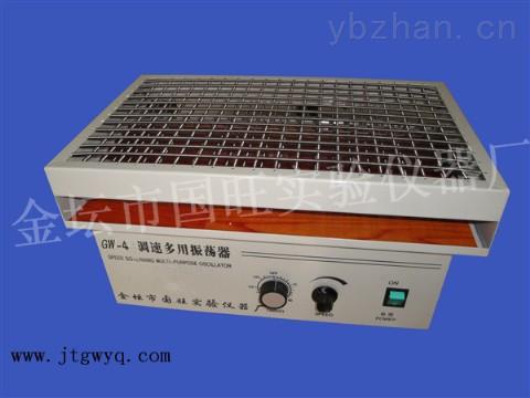 GW-4-调速多用振荡器