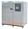 高温可程式冷热冲击试验箱
