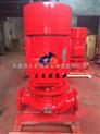 供应XBD3.2/40-125ISG离心消防泵