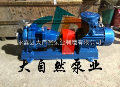 供应IH65-50-125高温耐腐蚀化工泵