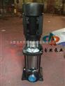 供应CDLF8-120多级立式离心泵