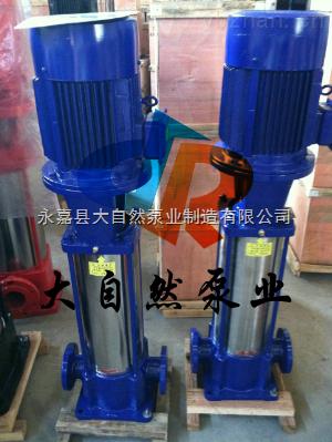 供應50GDL18-15防爆多級離心泵